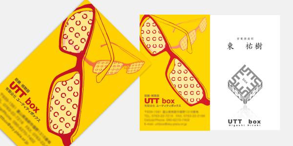 UTTbox 様